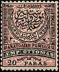 Στα γραμματόσημα των σχεδίων 1881 και 1884 αναγράφεται το όνομα της επαρχίας με Λατινικούς , Ελληνικούς και Κυριλλικούς χαρακτήρες.