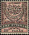 Stamp Eastern Rumelia 1881 20pa.jpg