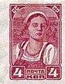 Stamp Soviet Union 1937 CPA342A.jpg