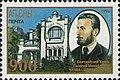 Stamp of Abkhazia - 1997 - Colnect 1000143 - Prince Georgy Mikhailovich Chachba Shervashydze.jpeg