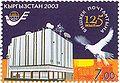 Stamp of Kyrgyzstan 125 2.jpg