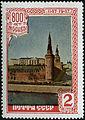 Stamp of USSR 1175.jpg