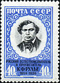 Stamp of USSR 2270.jpg