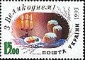 Stamp of Ukraine s40.jpg