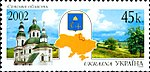 Stamp of Ukraine s477.jpg