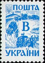 Stamp of Ukraine s56.jpg