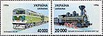 Stamps Ukraine locomotives 1996.jpg