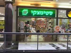 Steimatzky - A Steimatzky store in the Pisgat Ze'ev Mall, Jerusalem, 2017.