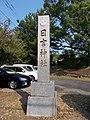 Steles in Hiyoshi-jinja.jpg