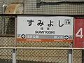 Sumiyoshi Station2 DSCN3314 20120831.JPG