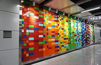 Sungang station - Art Wall - The No. 1 Storage of China