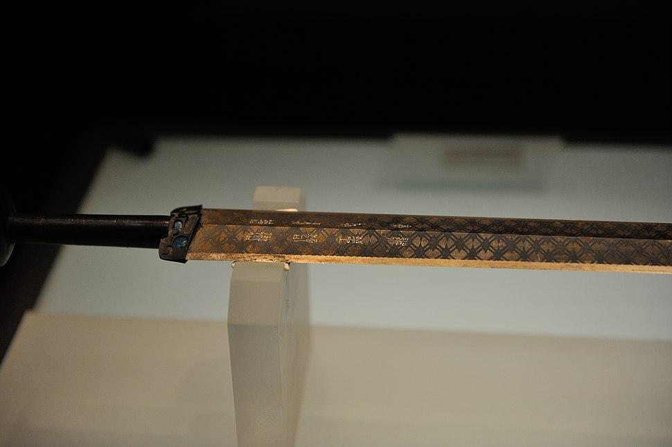 Sword of Goujian, Hubei Provincial Museum, 2015-04-06 10