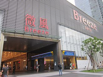 Taipei City Hall metro station - Exit 3 at Breeze Xinyi