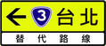 Taiwan road sign Art132-1.1.png