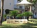 Tel Aviv, Israel - 2018-11-02 - IMG 1920.jpg