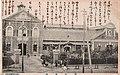 The Shinchiku Market, Formosa.jpg