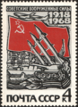 The Soviet Union 1968 CPA 3613 stamp (Modern Soviet Armed Forces and Flag of the Soviet Union).png