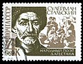 The Soviet Union 1969 CPA 3750 stamp (Suleyman Stalsky) cancelled.jpg