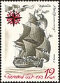 The Soviet Union 1971 CPA 4077 stamp (Russian Ship of the Line Ingermanland, 1715).jpg