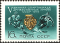 The Soviet Union 1975 CPA 4430 stamp (Spartakiad Emblem, Ice Hockey Player and Alpine Skier).png