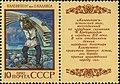 The Soviet Union 1990 CPA 6206 stamp with label (Kelevipoeg, Estonian epic poem. Man with boards. O. Kallis).jpg