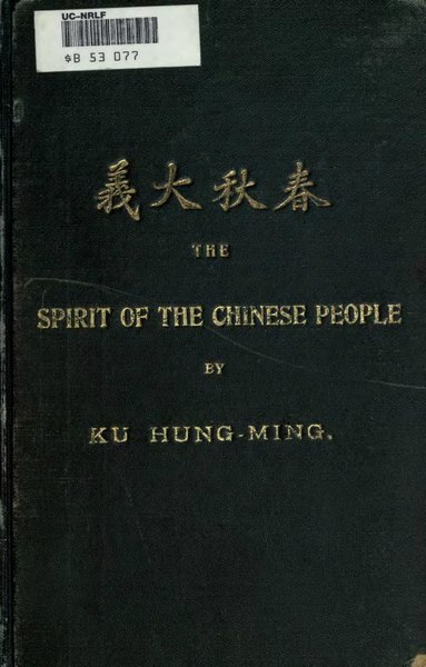 File:The Spirit of the Chinese People.djvu