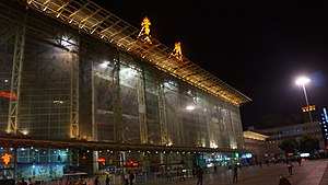 The facades of Changzhou Railway Station (South).JPG