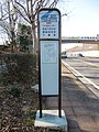 The longest bus stop name in Japan02.jpg