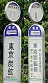 Tokyo Tanko BS Seibu.JPG