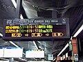 Train-Navi at Osaka-Station3.jpg