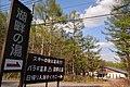 Tsumagoi baragionsen kohannoyu.jpg