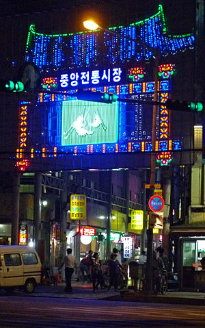 울산광역시: Ulsan Central market entrance