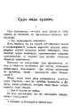V.M. Doroshevich-Collection of Works. Volume IX. Court Essays-20.png