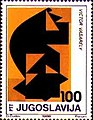 Victor Vasarely 1986 Yugoslavia stamp.JPG