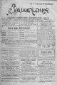 Vidrodzhennia 1918 184.pdf