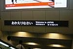 Welcome to JAPAN (2909329889).jpg