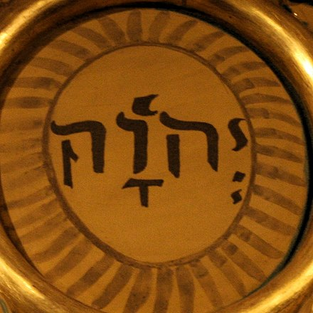 Tetragrammaton (with the vowel points for Adonai) on a Wittenberg University debate lectern YHVH.jpg