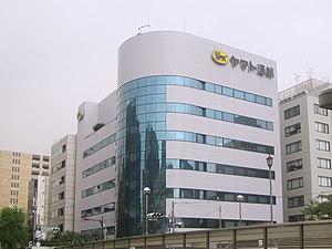Yamato Transport - Image: Yamato Holdings (headquarters) 1