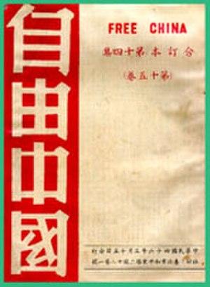 Free China Journal - Free China Journal from November 1949