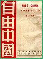 Zeyou Zhongguo.jpg