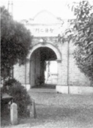 Suzhou High School - Gate of Wisdom and Virtue (智德之门)