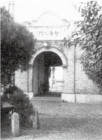 Suzhou High School - Gate of Wisdom and Virtue (智德之门)