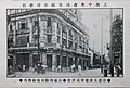 Zhonghua (Chunghwa) Book Company 1916.JPG