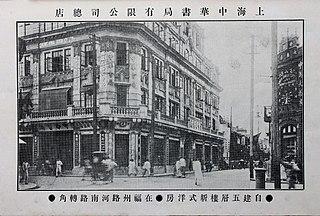 <i>Zhonghua Da Zidian</i>