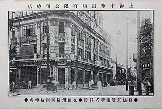 Zhonghua Book Company - The headquarters of Zhonghua Book Company in Fuzhou Road, Shanghai, China in 1916.