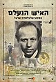 """""""האיש הנעלם - הסיפור של וילפריד ישראל"""" - פוסטר.jpg"""