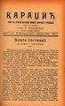 Časopis Karadžić (1899) brojevi 7 i 8.pdf