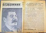Безбожник Сталин.jpg