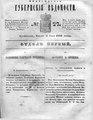 Вологодские губернские ведомости, 1846, №27-52.pdf