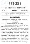 Вятские епархиальные ведомости. 1866. №04 (дух.-лит.).pdf
